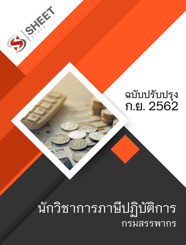 แนวข้อสอบ นักวิชาการภาษีปฏิบัติการ กรมสรรพากร กันยายน 2562