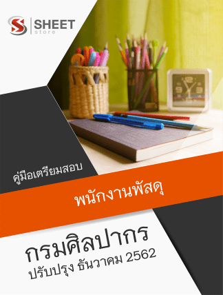 แนวข้อสอบ พนักงานพัสดุ กรมศิลปากร อัพเดต ธันวาคม 2562