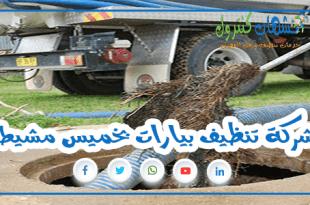 شركة تنظيف بيارات بخميس مشيط