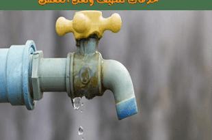 شركة كشف تسربات المياه بابها