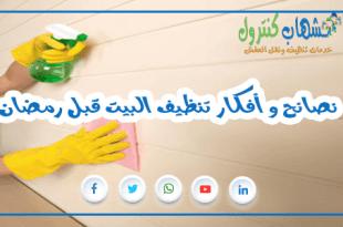 نصائح و أفكار تنظيف البيت قبل رمضان