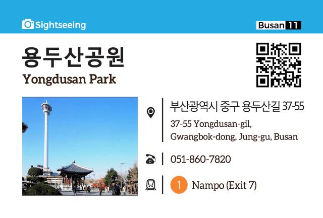 naracards - 7 DESTINASI WAJIB PERGI DI BUSAN, KOREA SELATAN - 11. Yongdusan Park busan tower