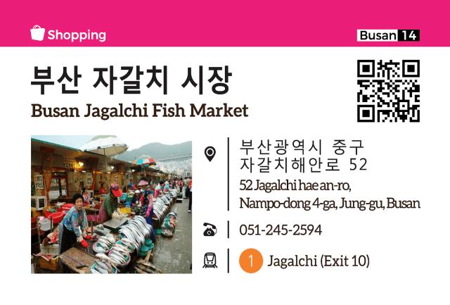 naracards - 7 DESTINASI WAJIB PERGI DI BUSAN, KOREA SELATAN - 14. jagalchi fishery market