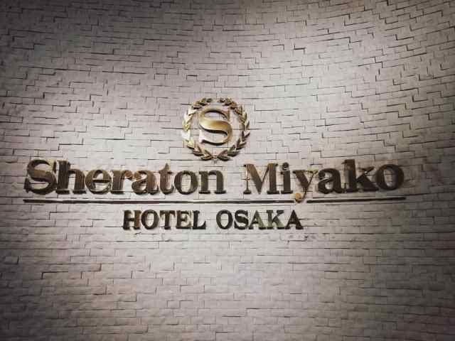 SHERATON MIYAKO HOTEL OSAKA   HOTEL STRATEGIK DI OSAKA - PART 2