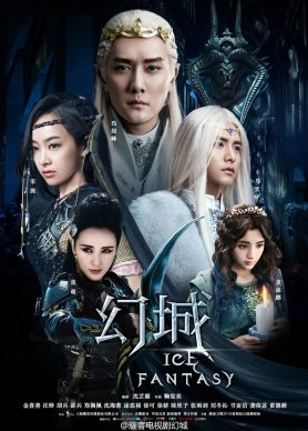 Ice-Fantasy-Poster-Feature-Image (1)