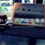 「#わたしのブログ環境」やってみた。