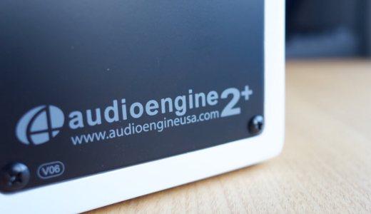 【レビュー】4年の使用で故障ゼロ。「Audio Engine A2+」の魅力を語りたい。【小型スピーカー】