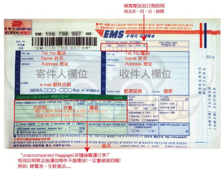 韓國購物瘋 包裹怎麼寄? 郵局VS貨運行 – Scouting生活癮