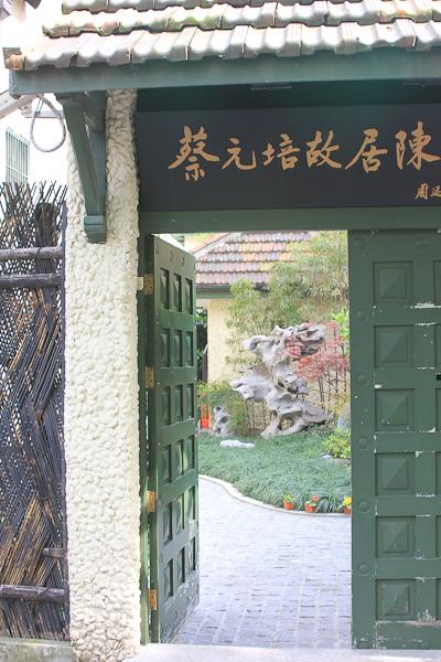 Shanghai stone gate architecture, shikumen,