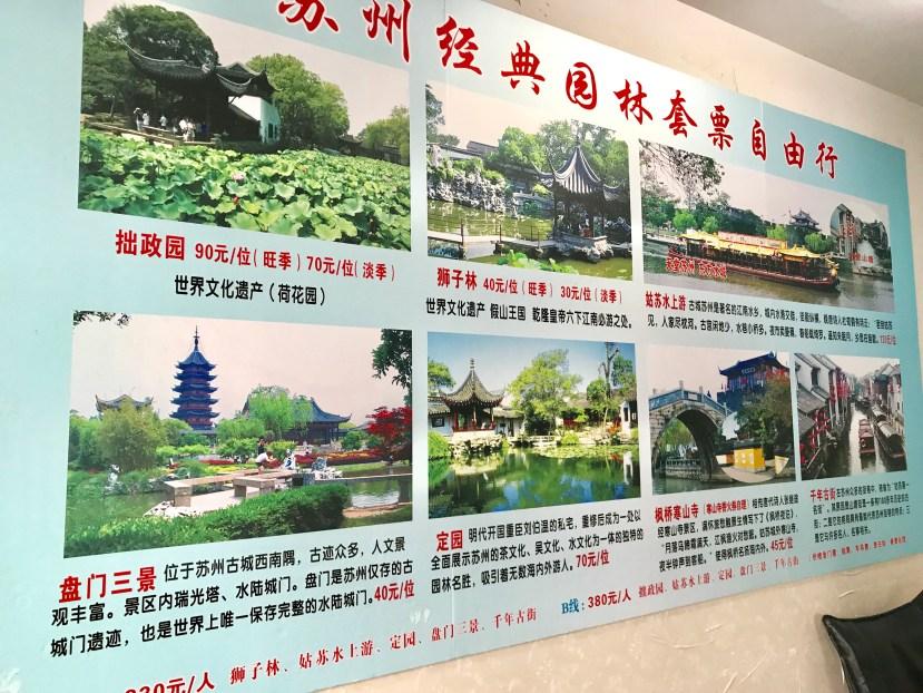 Suzhou Tour