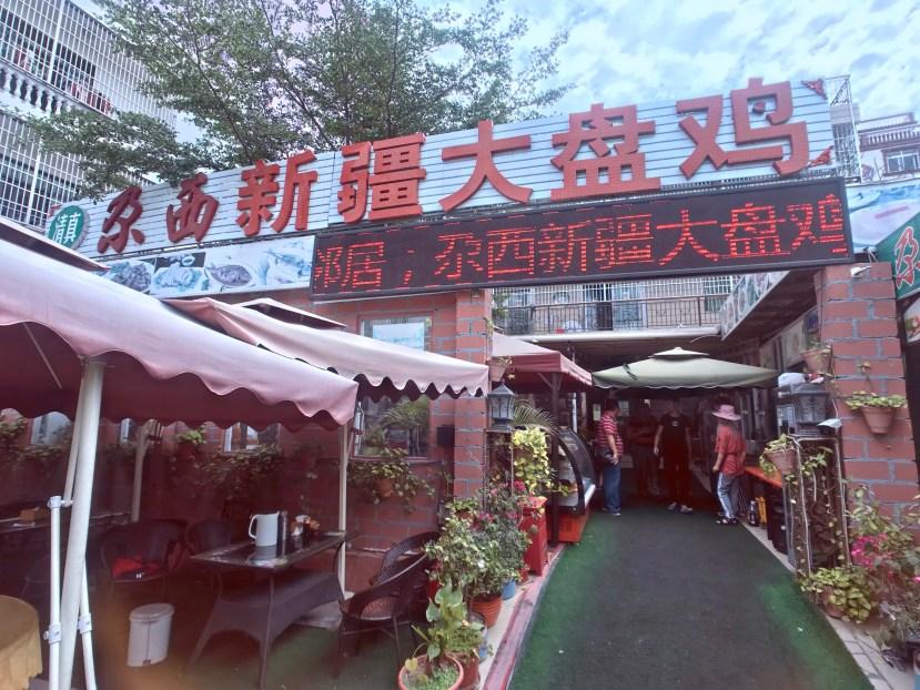 Ga Si Xin Jiang Da Pan Ji