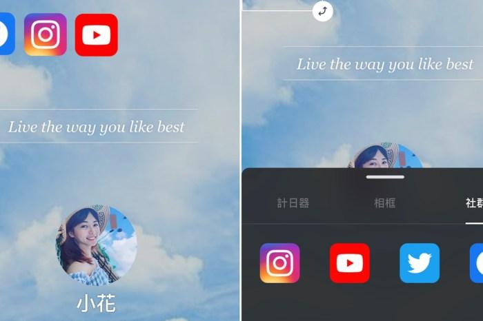 超實用,Line名片檔改大背景,原來還能加社群媒體連結囉!