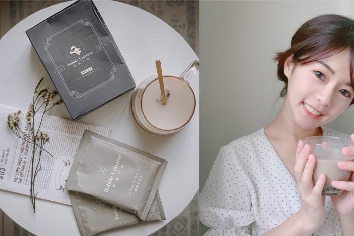 防疫小確幸!珍福宇宙精品珍奶禮盒-讓你在家也能喝到新鮮現泡的珍珠奶茶,Q彈珍珠與鐵觀音奶茶的絕佳組合讓味蕾欲罷不能!