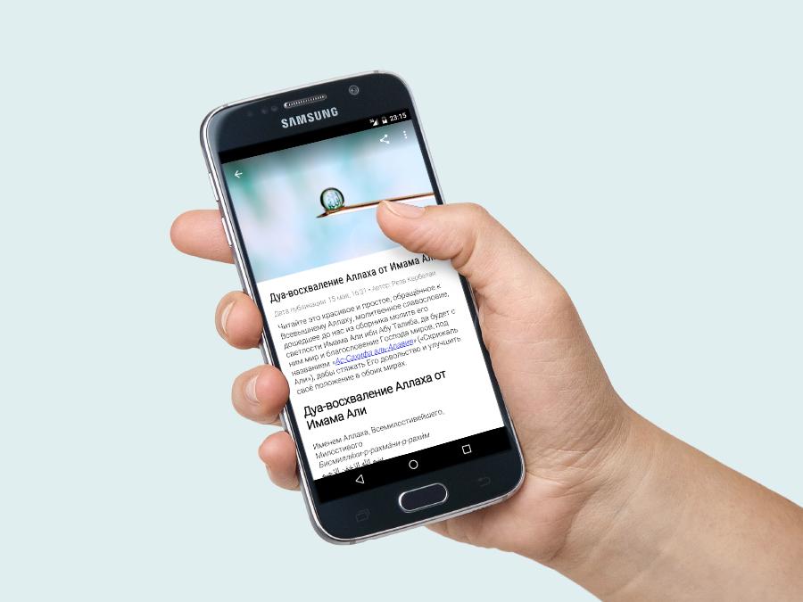 Приложение «Мир шиизма» для Android
