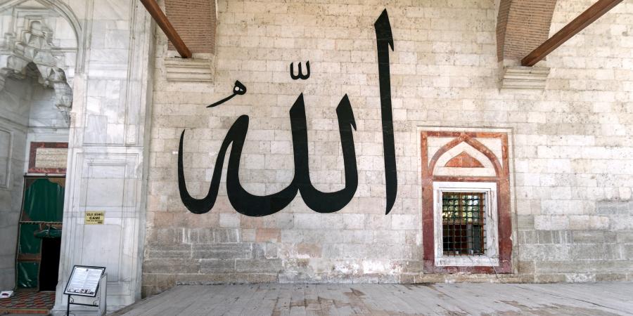 Имя Аллаха на стене старой мечети XV века в Эдирне, Турция