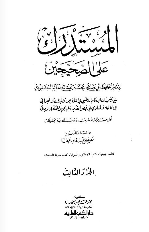 «Аль-Мустадрак» (обложка)