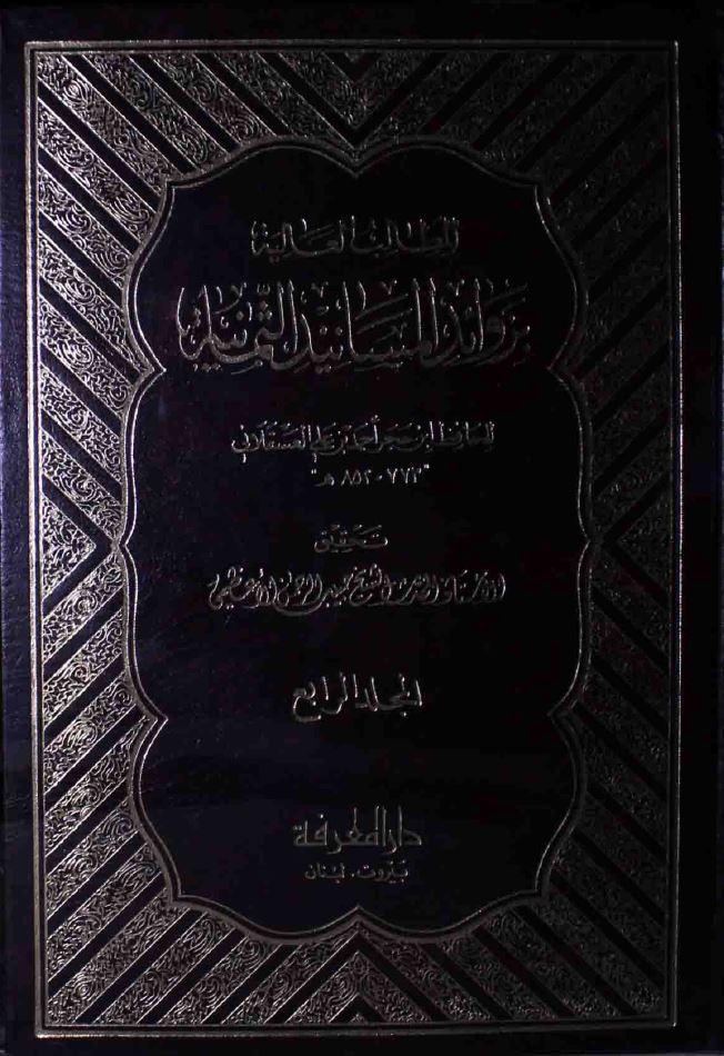 «Маталиб аль-Алийа» (обложка)