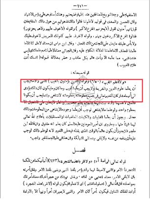 mutashabih al quran Ibn shahrshoob knowledge of imam