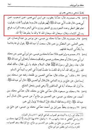 Rijal KAshi knowledge of Imam 2