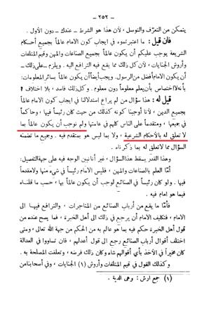 Talkhis al Shafi pg252 ghayb