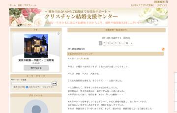 伊達蝶江子 楽天ブログ