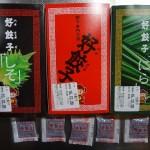 好餃子(ハオチャオズ)しそ餃子とニラ餃子を食べ比べ!どっちが美味い!?
