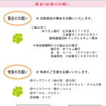 熊本地震、ペットの募金、支援物資について