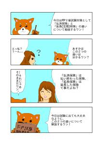 払済保険・延長保険についての漫画