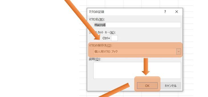 【エクセルVBA】個人用マクロブックに保存が便利!どのファイルからでも、今まで作成したマクロが使えます。