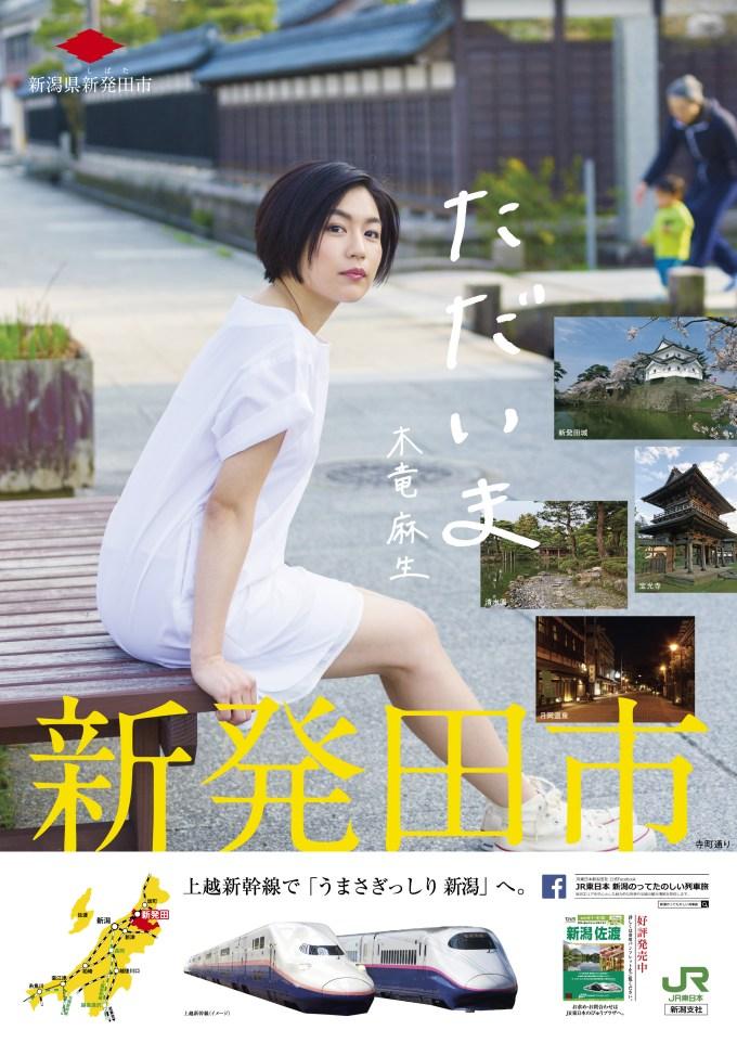 新発田市PRポスター 出展:しばた観光ガイドより