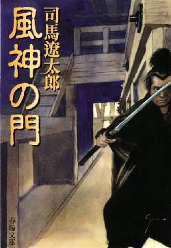 文庫リスト 司馬遼太郎の世界 司馬遼太郎記念館