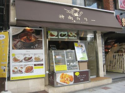 Shibuya Curry