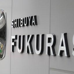 渋谷FUKURAS