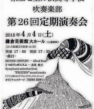 七里ガ浜高校吹奏楽部第26回定期演奏会