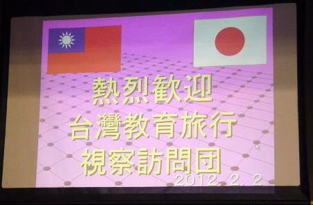 台湾の高校生が来校し交流