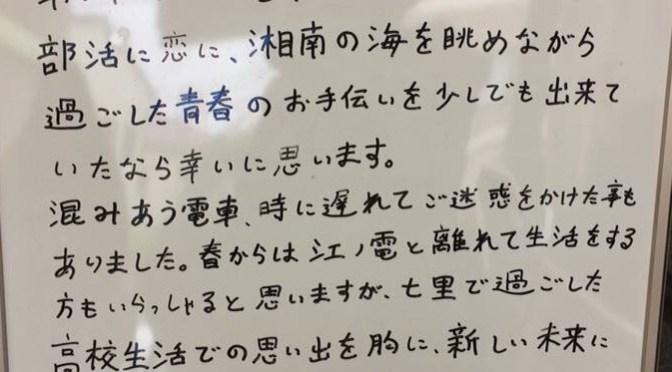 第39期生の卒業式に江ノ電からメッセージ