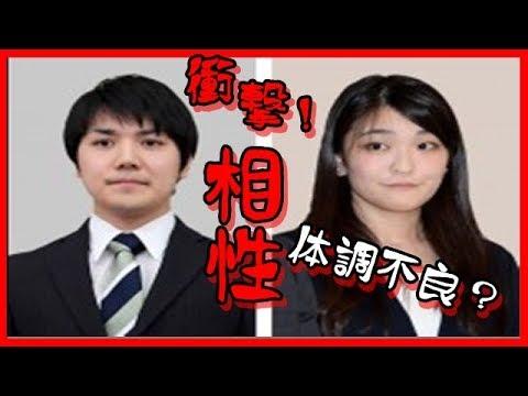 【相性占い】衝撃結果!眞子さま小室圭さんの相性、体調不良?