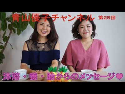 沐浴・養・胎からのメッセージ_青山優子ch第25回_20180917