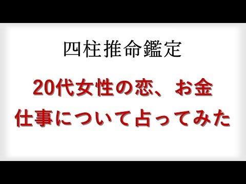20代女性の恋愛運、金運、仕事運を占う【無料四柱推命鑑定】