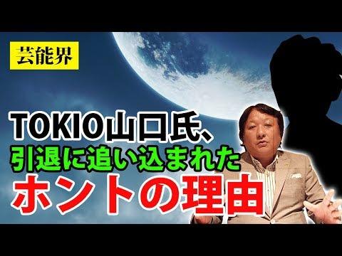 【芸能界】意外!TOKIOの山口氏が引退に追い込まれたのは○○○のせいだった!!【鳥海伯萃】