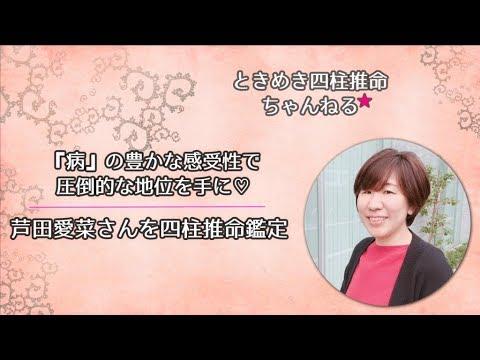 芦田愛菜さんを四柱推命鑑定 ~表現『病』と天才『絶』を活かして天才子役~