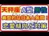 【星座&血液型&性別占い】 典型的な日本人気質!天秤座A型男性の恋愛傾向と対策   【よく当たる占い! 癒しの空間】