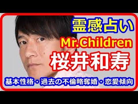 【霊感占い】Mr Childrenのボーカル 桜井和寿さんの基本性格・過去の不倫略奪婚・恋愛傾向を占います。 【よく当たる占い! 癒しの空間】