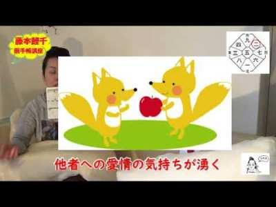 暦手帳講座2018年六白金星の運勢とは?!