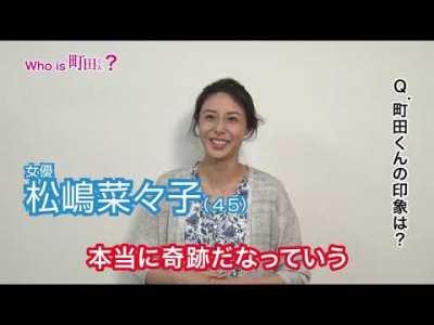 映画『町田くんの世界』Who is 町田くん?(松嶋菜々子編)【HD】2019年6月7日(金)公開