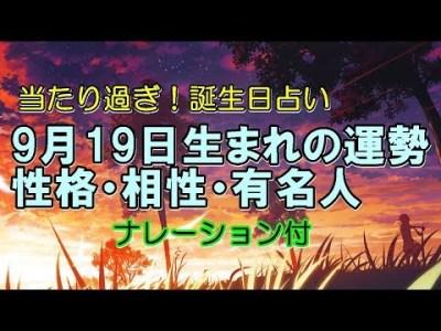 【誕生日占い】9月19日生まれの運勢・性格・相性・有名人~ナレーション付~