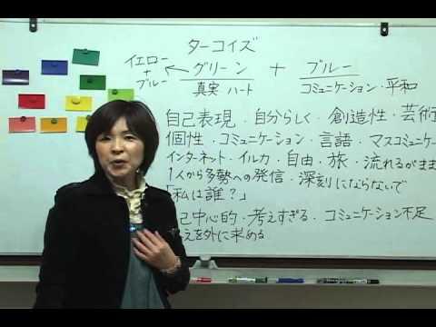 松本あけみの色のメッセージカラーセラピー第18回