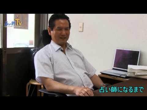 【スゴい占い師TV】横山順一先生【インタビュー】