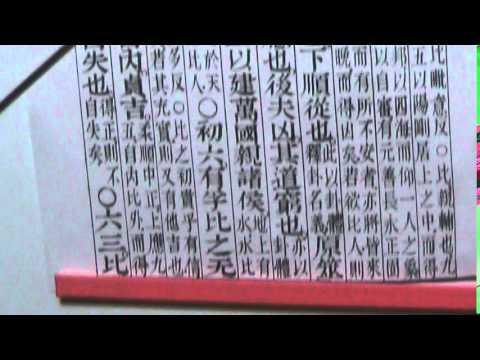 今にいかせ易学139、水地比,6:朱子の卦辞をご紹介しました。