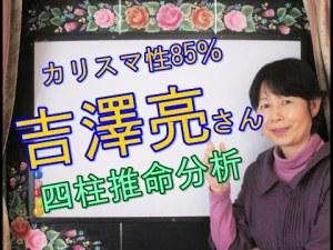 王子様の星を持っていた?吉沢亮さんの四柱推命分析